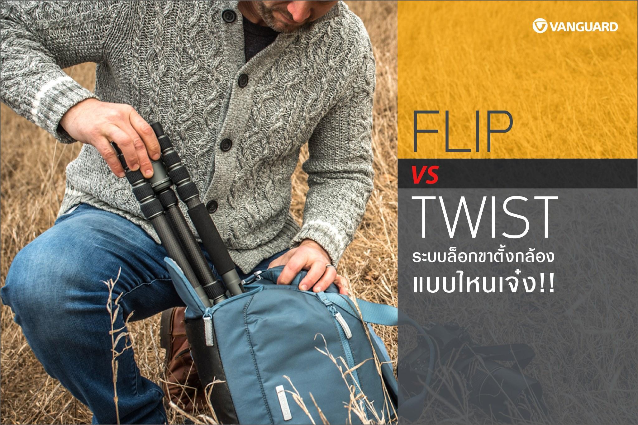 FLIP vs TWIST ระบบขาตั้งกล้องแบบไหนเจ๋ง!!