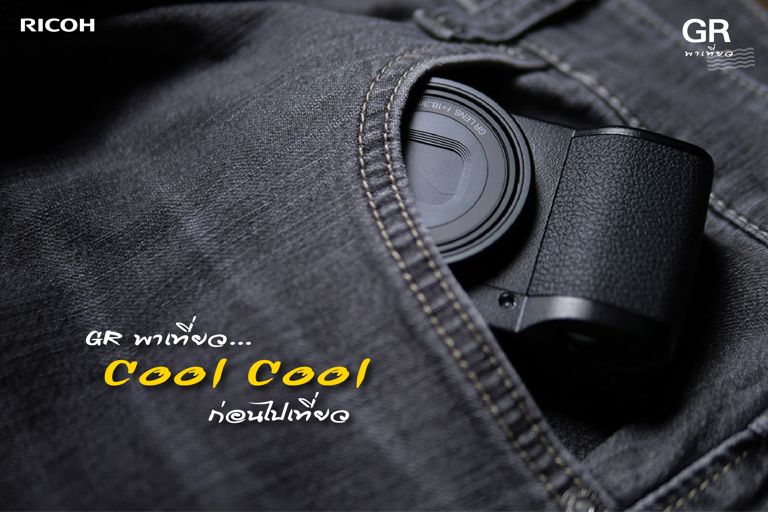 RICOH GR พาเที่ยว… Cool Cool ก่อนไปเที่ยว