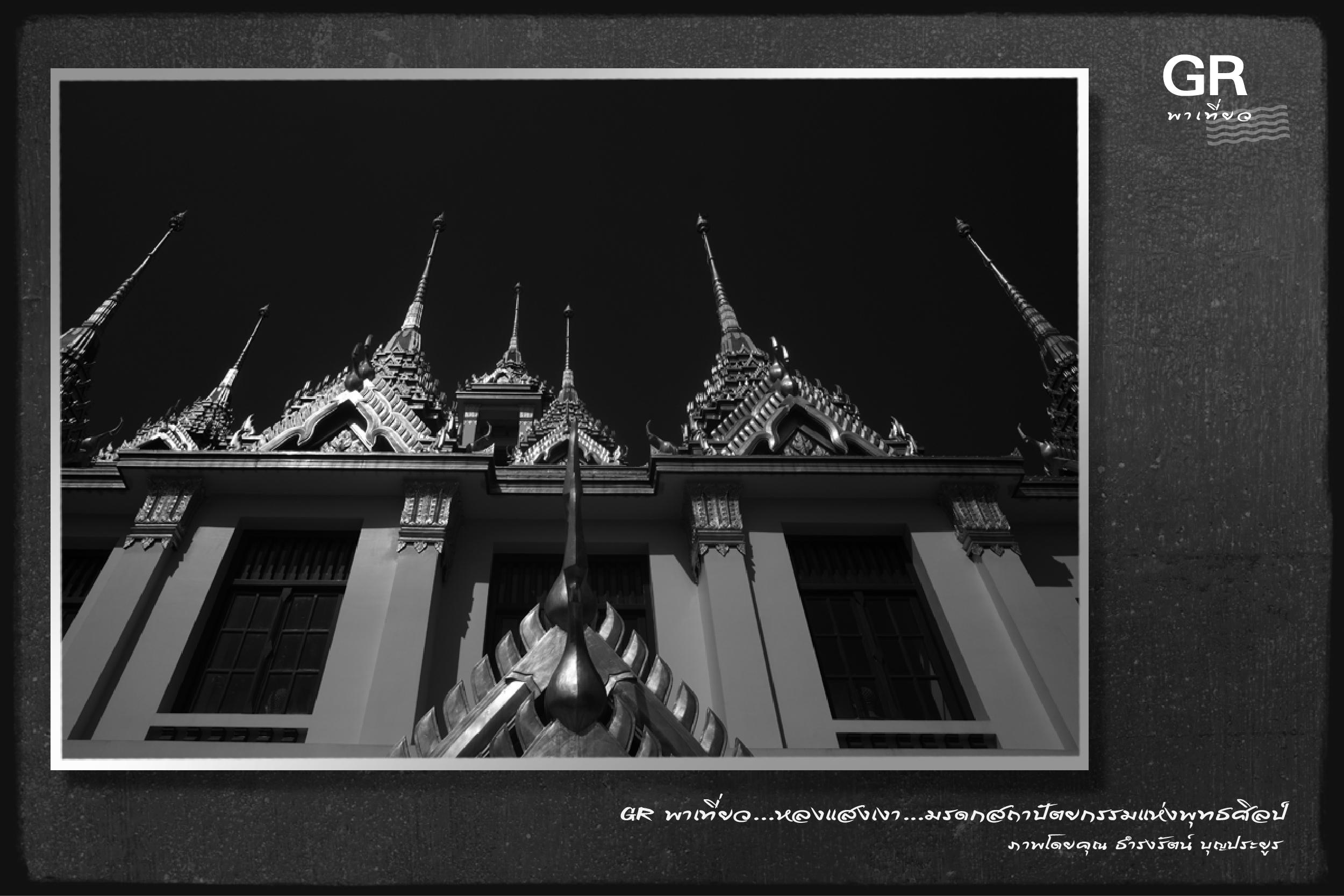 Ricoh GR พาเที่ยว…หลงแสงเงา มรดกสถาปัตยกรรมแห่งพุทธศิลป์