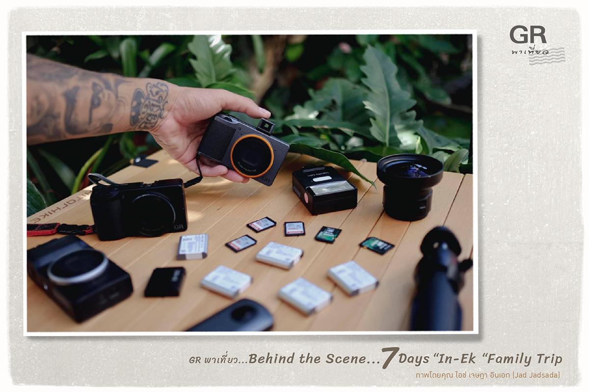 Ricoh GR พาเที่ยว…Behind the Scene…7 Days