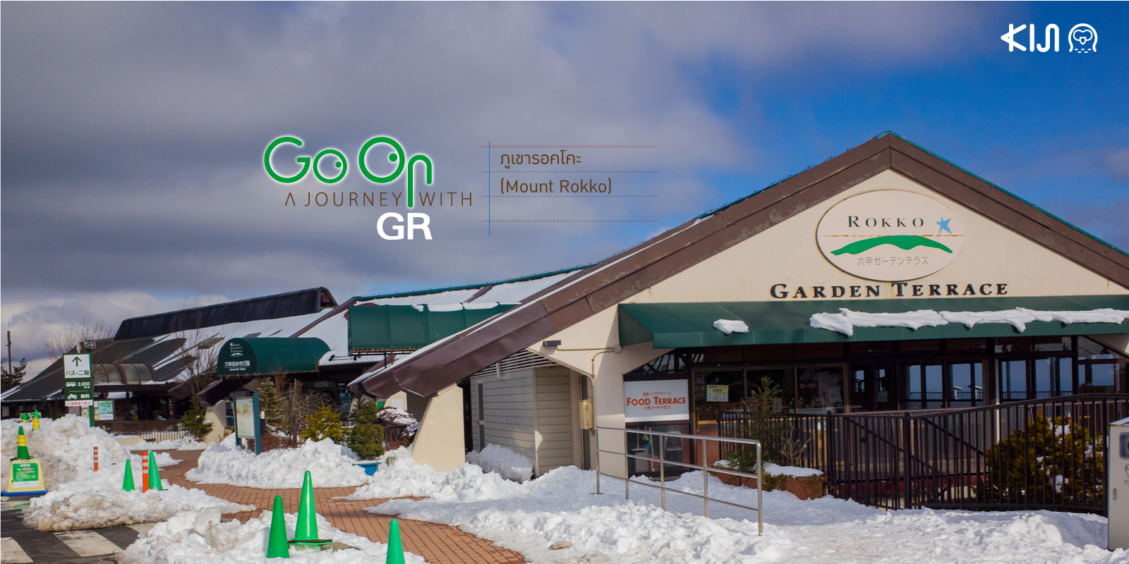 Go on a journey with GR เรื่อง Mount Rokko