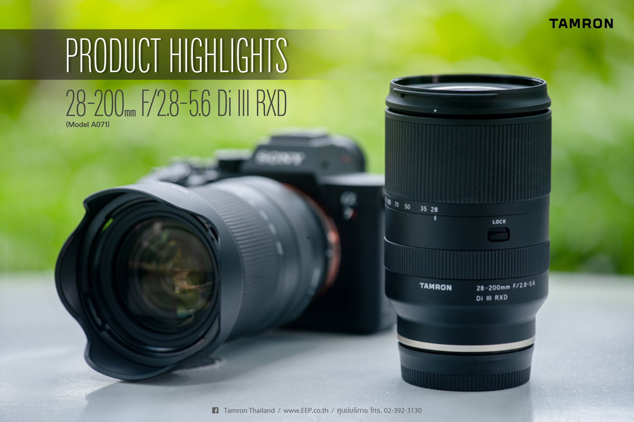 Product Highlight : TAMRON 28-200mm F/2.8-5.6 Di III RXD (Model A071)