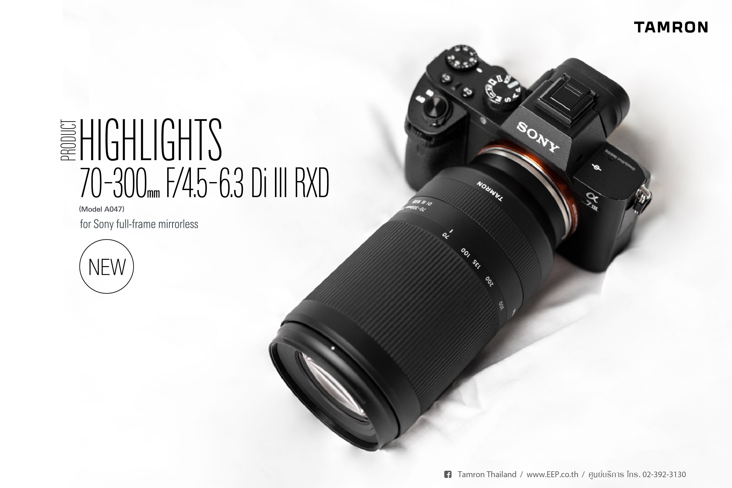 Product Highlight : TAMRON 70-300mm F/4.5-6.3 Di III RXD (Model A047)