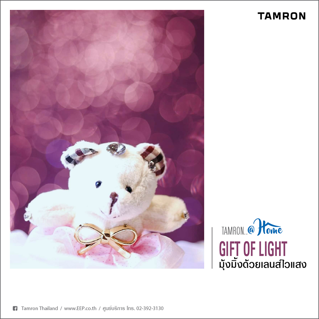 Tamron @Home Gift of light