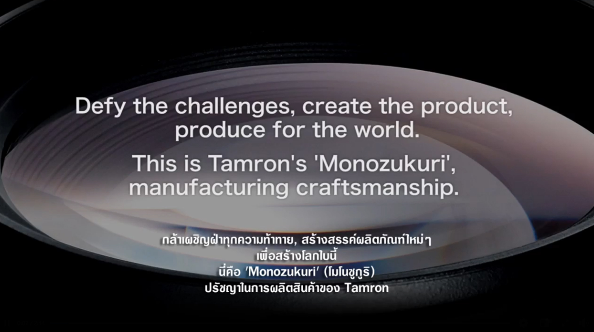 TAMRON Monozukuri' ปรัชญาในการออกแบบ