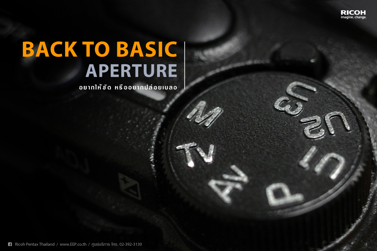 RICOH Back to Basic : APERTURE
