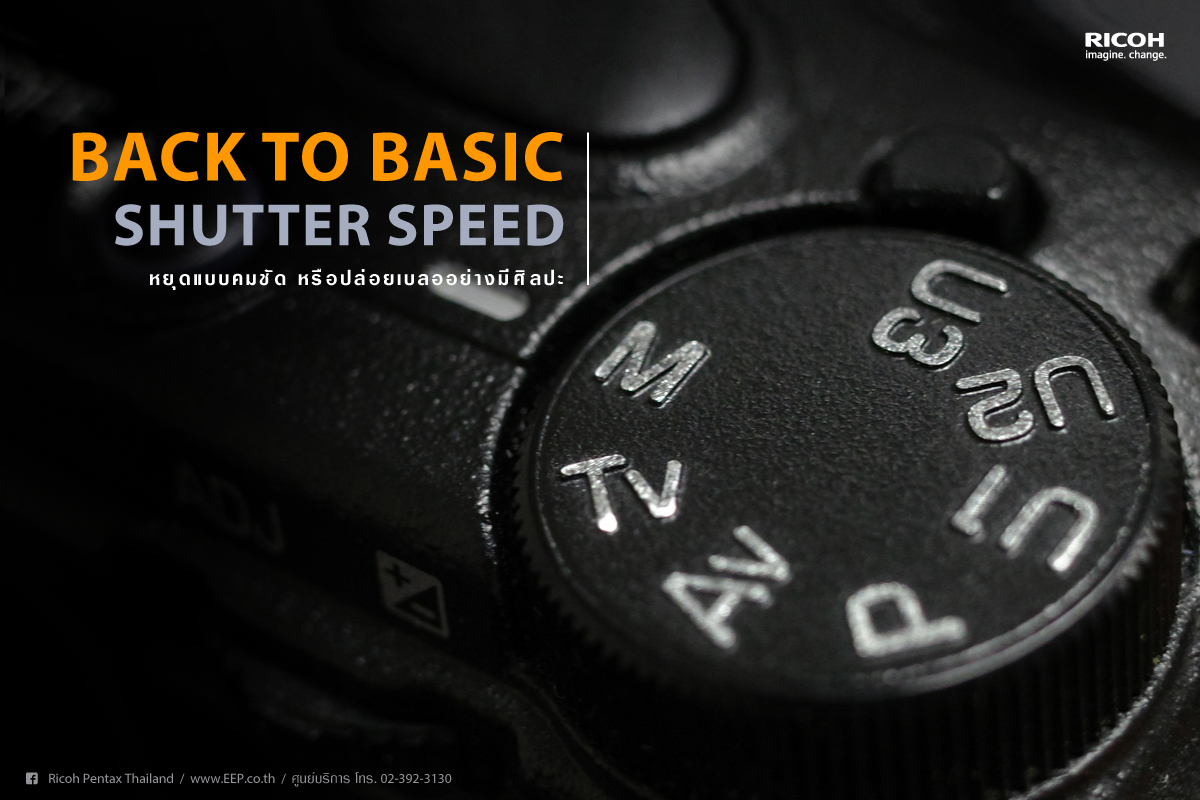 RICOH Back to Basic : SHUTTER SPEED