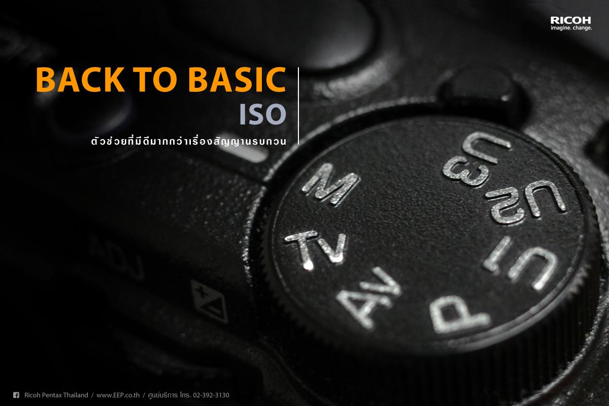 RICOH Back to Basic : ISO