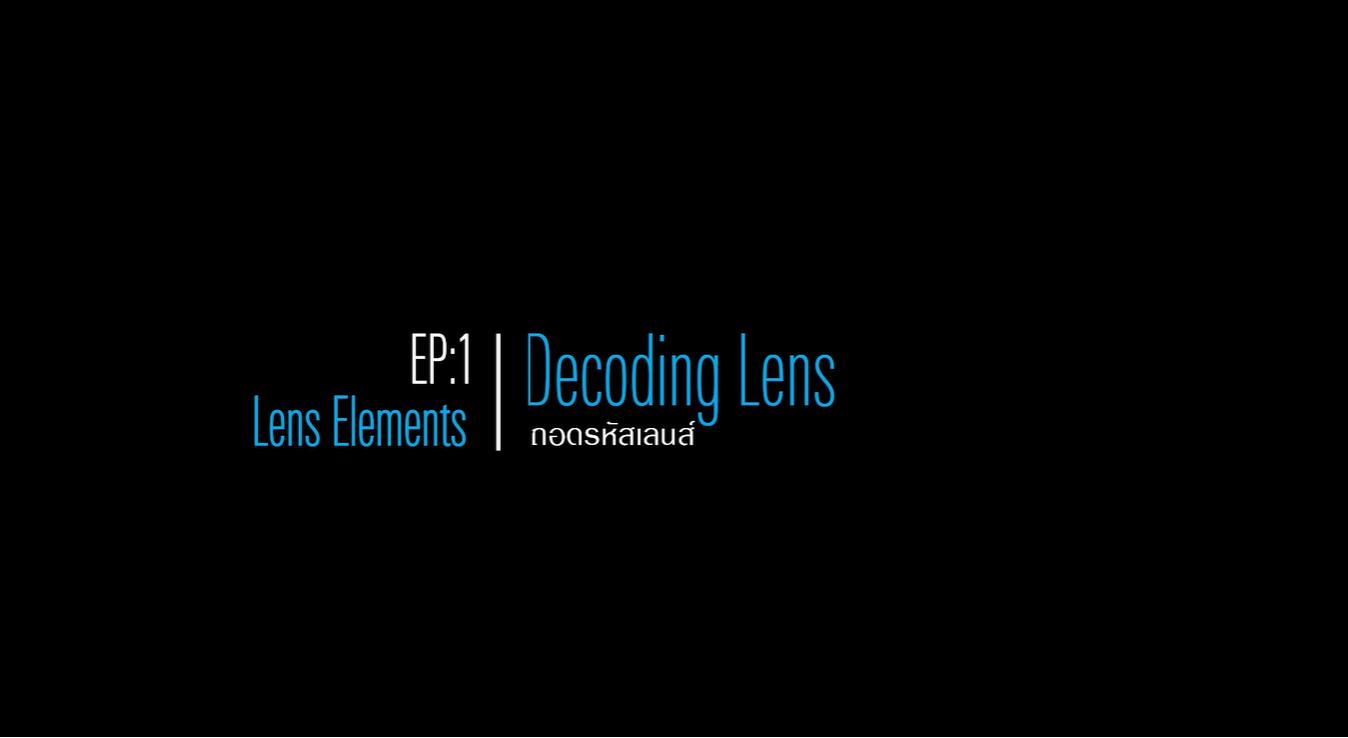 TAMRON ถอดรหัส : Lens Element
