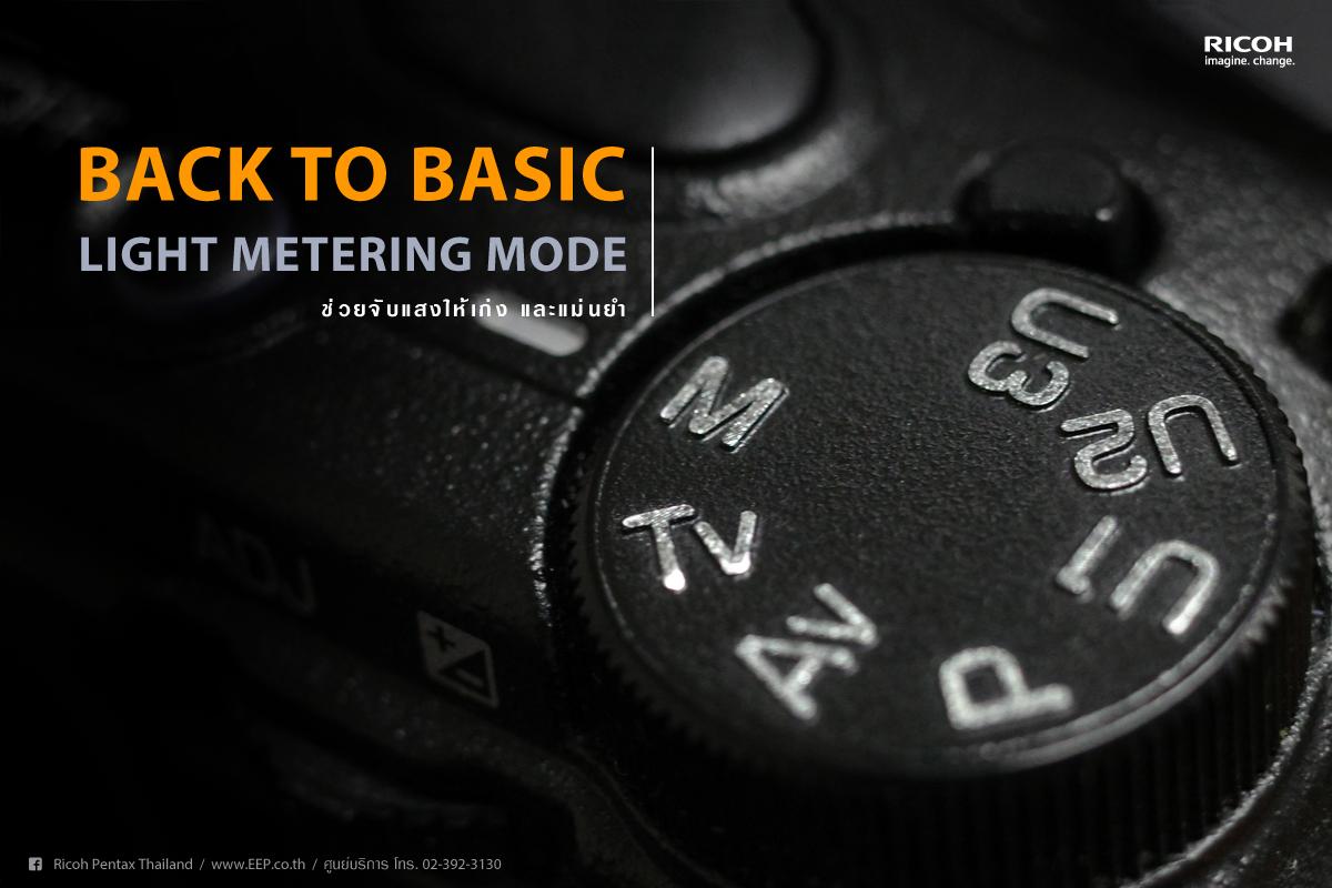 Back to Basic : Light Metering Mode