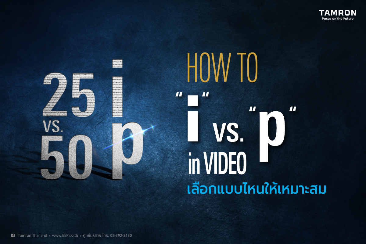 """How to… """"i"""" vs. """"p"""" in VIDEO"""