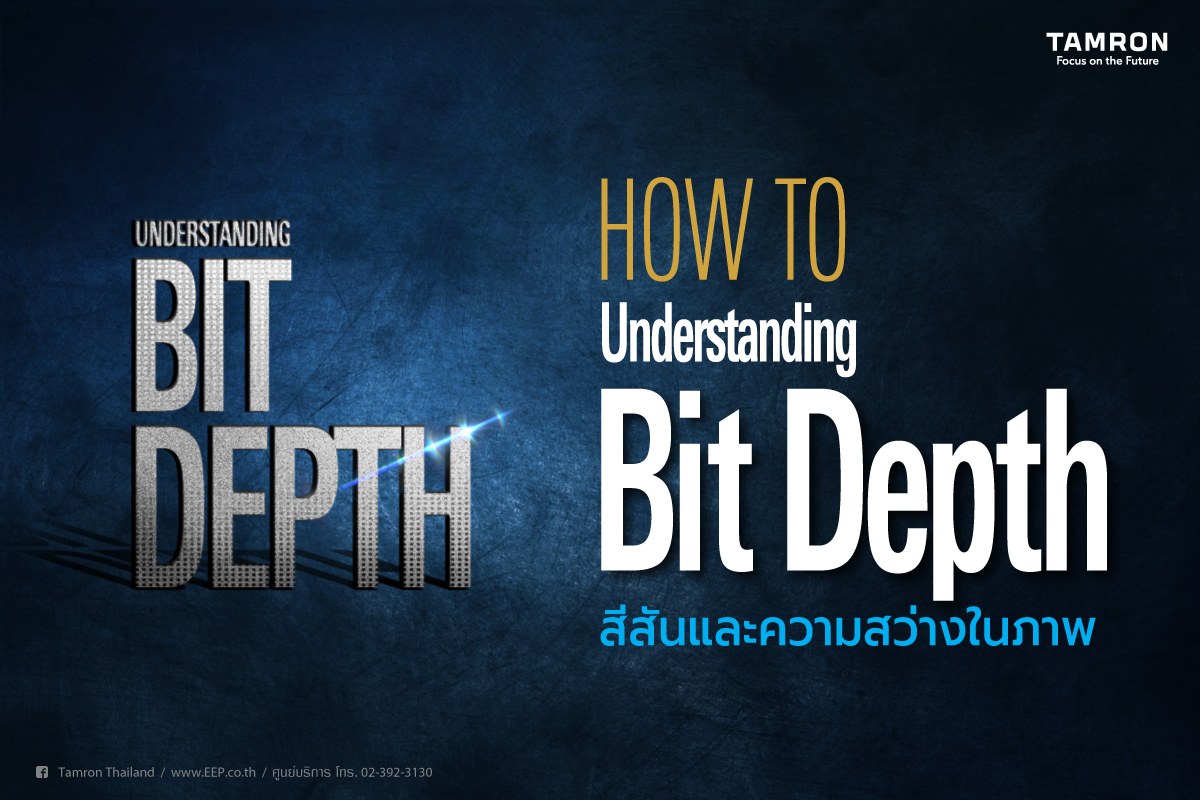 How to… Understanding Bit Depth