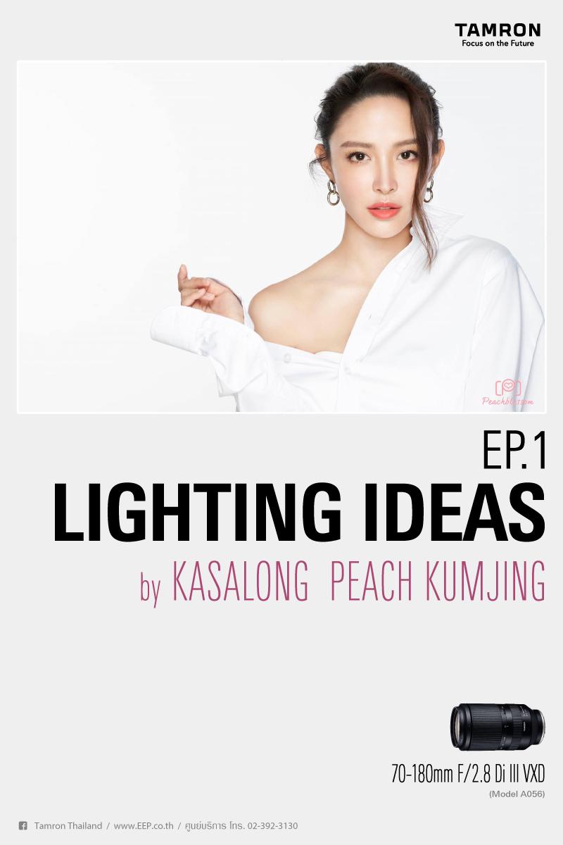 LIGHTING IDEAS #1