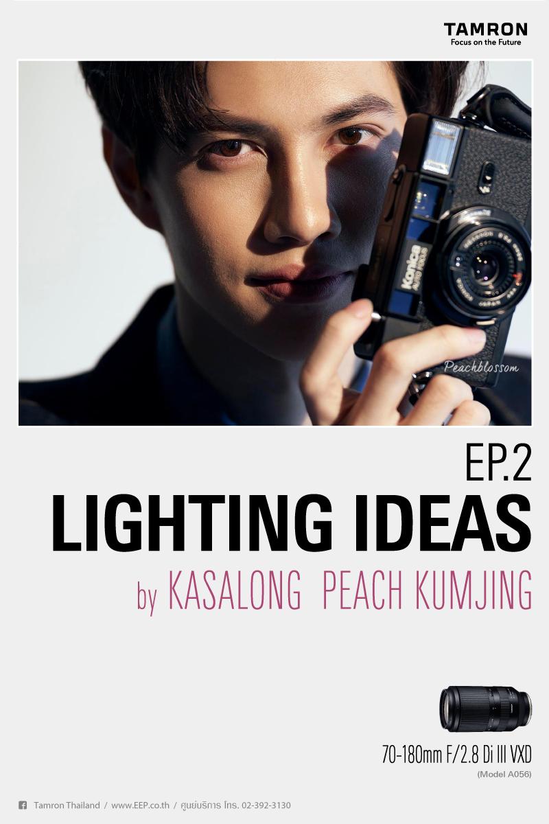 LIGHTING IDEAS #2