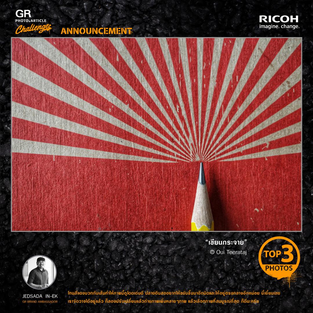 """ภาพจากกิจกรรม RICOH GR Photo and Article Challenge """"Power Of Minimalist"""""""