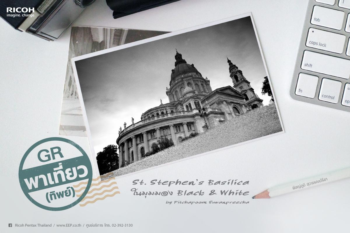 GR พาเที่ยว (ทิพย์) : EP.4 St. Stephen's Basilica ในมุมมอง Black & White