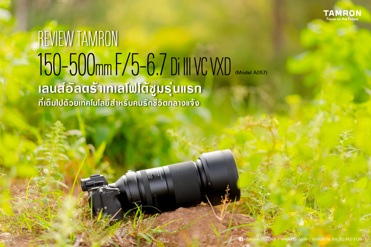 REVIEW TAMRON 150-500mm F/5-6.7 Di III VC VXD (Model A057)