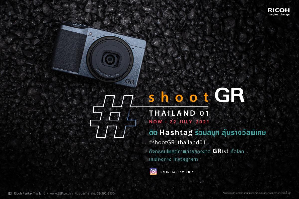 กิจกรรม #ShootGR