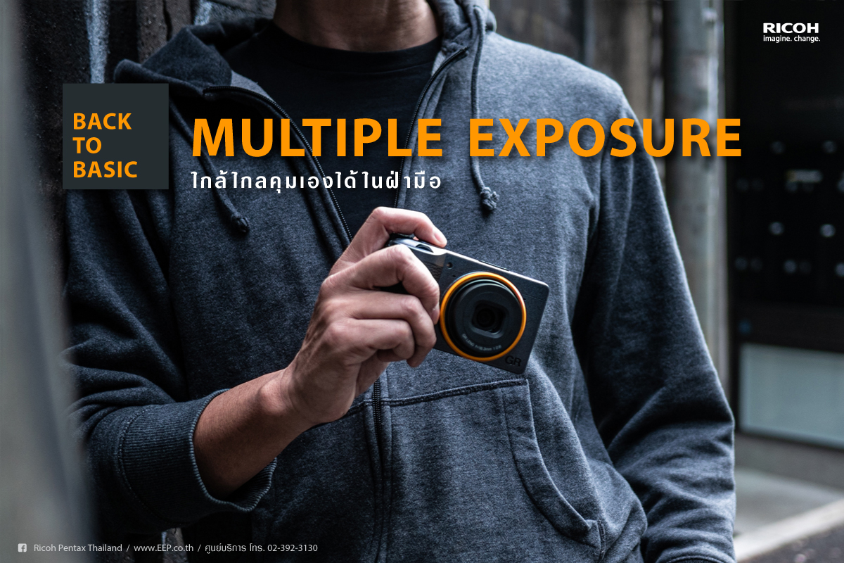 Back to Basic : MULTIPLE EXPOSURE ซ้อนด้วยมือ