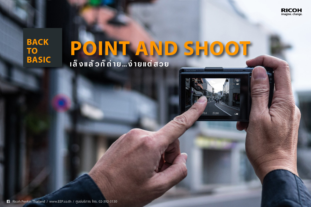 Back to Basic : Point and Shoot เล็งแล้วก็ถ่าย…ง่ายแต่สวย