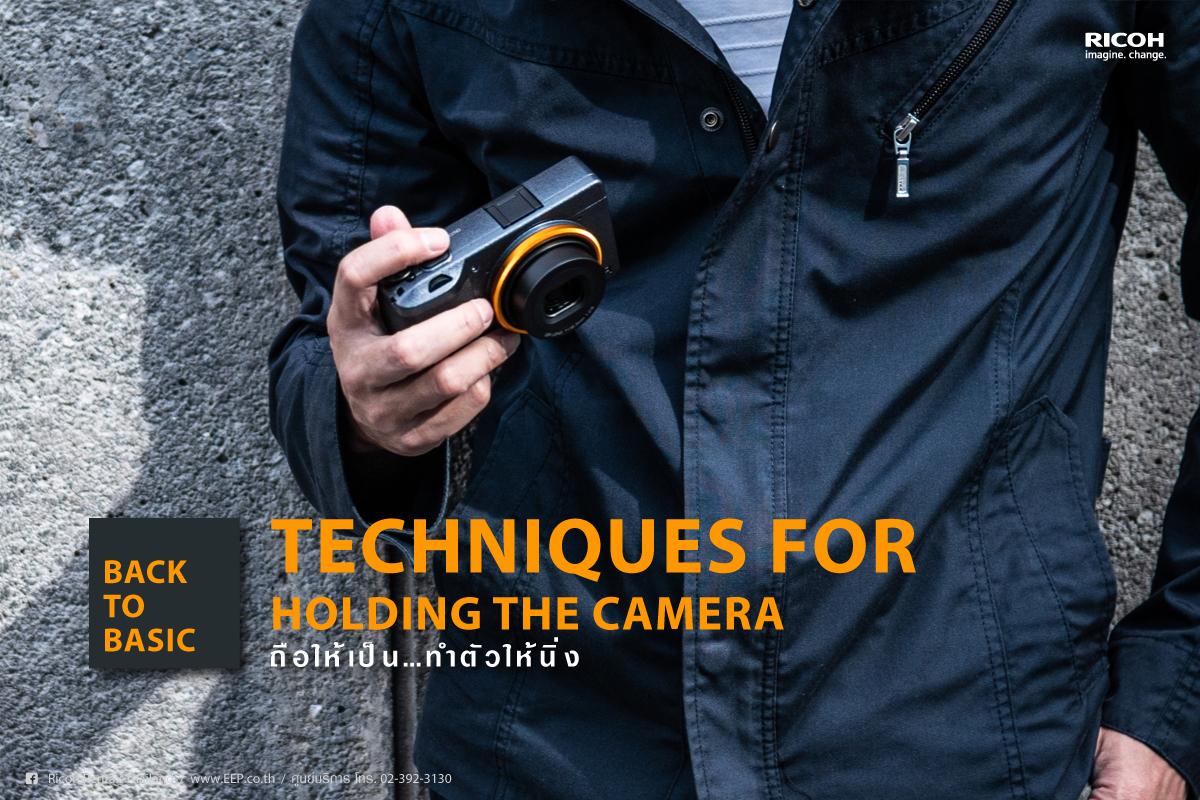 Back to Basic : Techniques for holding the camera ถือให้เป็น ทำตัวให้นิ่ง