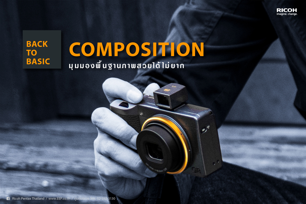 Back to Basic : COMPOSITION มุมมองพื้นฐานภาพสวยได้ไม่ยาก