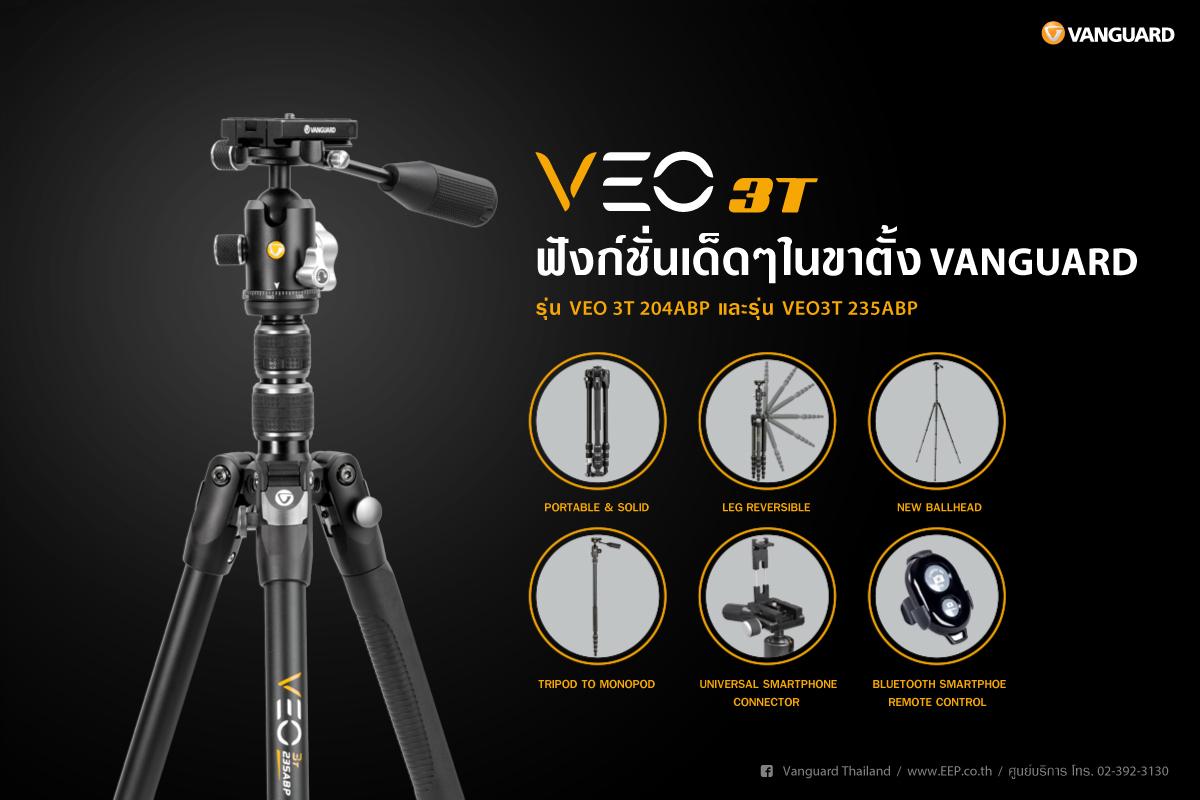 ฟังก์ชั่นเด็ดๆในขาตั้งกล้อง VANGUARD VEO 3T